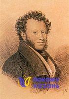 Ж.Вивьен. Пушкин. (карандаш, 1826-27гг)