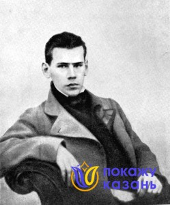 Лев Толстой в годы учебы в Казанском университете.