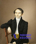 Карл Фукс. Художник Л.Д.Крюков, 1828г.