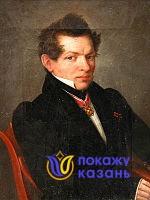 Портрет Н.И.Лобачевского. Художник Л.Д.Крюков.