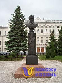Памятник Лобачевскому. Скульптор М.Диллон.
