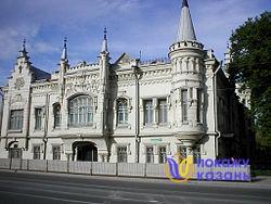 Литературный музей Габдуллы Тукая в Казани.