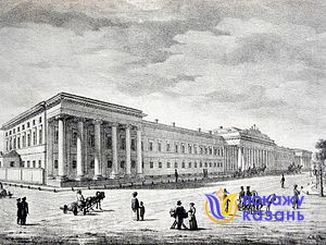 Казанский университет, 1832 год.