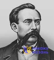 Николай Николаевич Зинин.