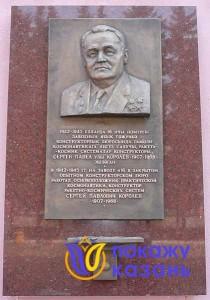 Горельеф С.П.Королева у проходной КМПО (скульптор М.Гасимов).