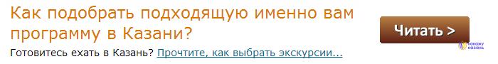 Как подобрать программу экскурсий в Казань?