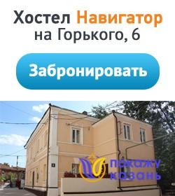 Отель Максим Горький, Казань
